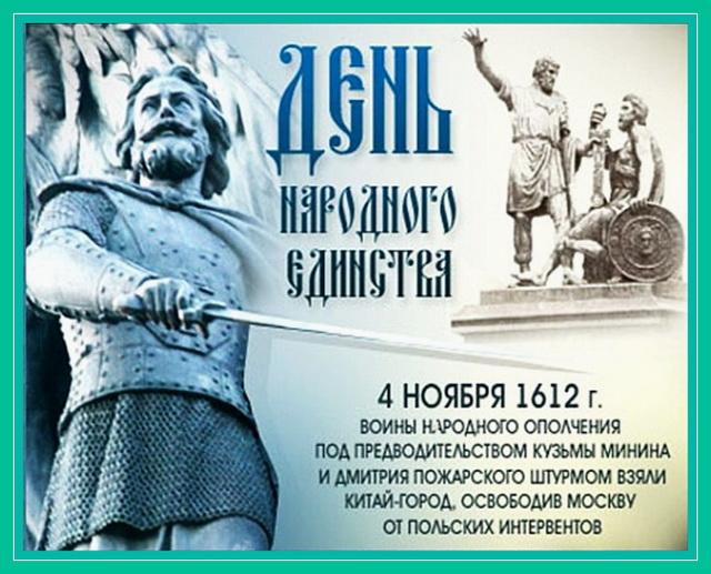 Картинки 4 ноября день народного единства картинки